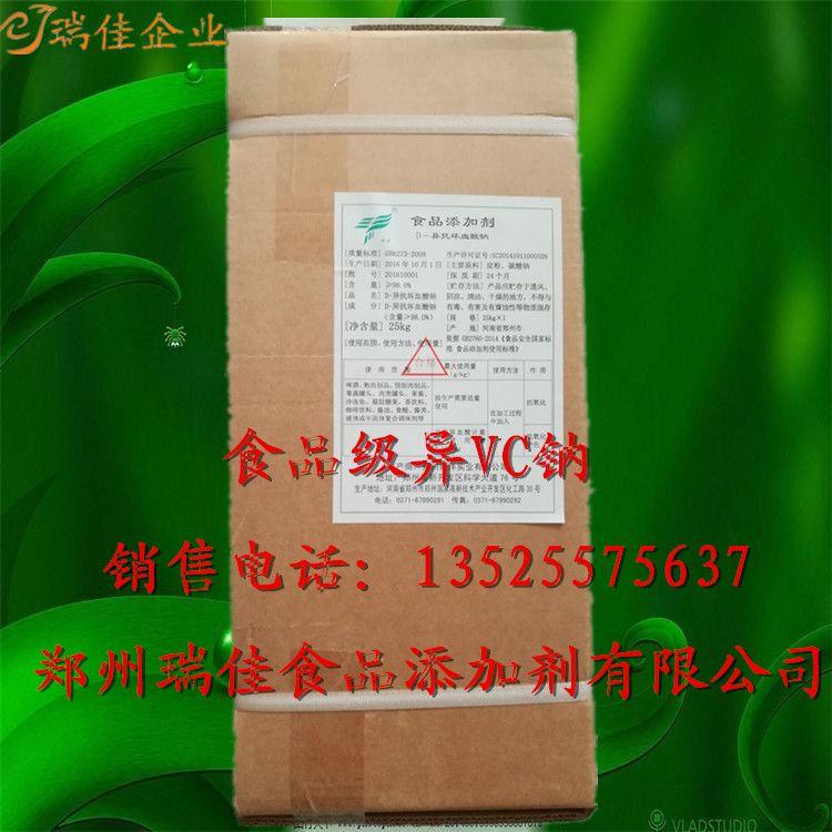 现货供应D-异抗坏血酸钠(VC钠 食品级 含量99% 质量保证拓洋百勤