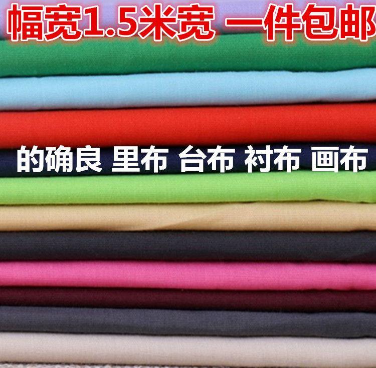 白坯布 的确良布料 纯色衬衫布 涤棉布 画布窗帘布 沙发布料兜布
