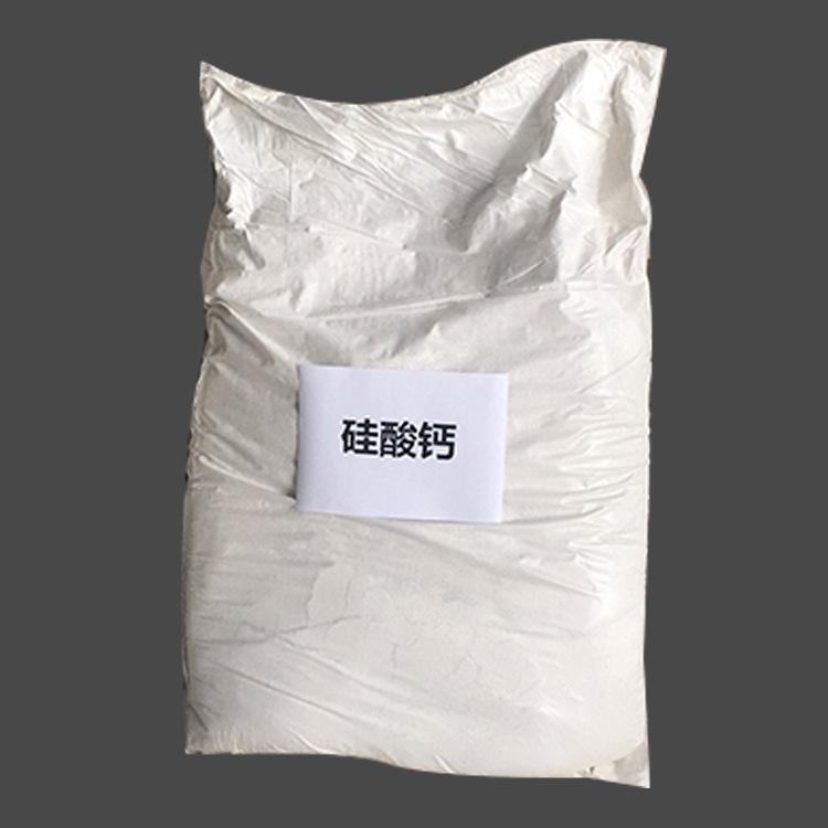 供应  纳米硅酸钙 工业硅酸钙325-11000目