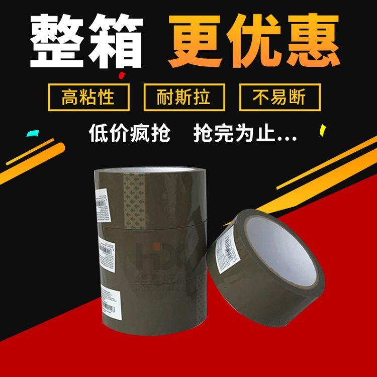 咖啡色胶带 彩色封箱带胶布胶纸宽4.5cm长50米快递打包封口胶标识