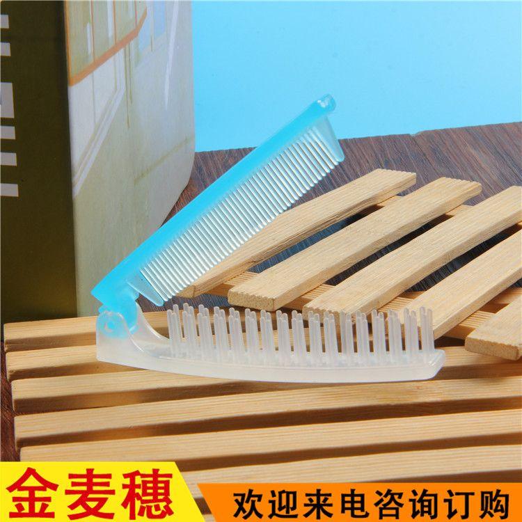 定制双色可折叠梳子 厂家直销酒店宾馆一次性洗漱沐浴用品批发