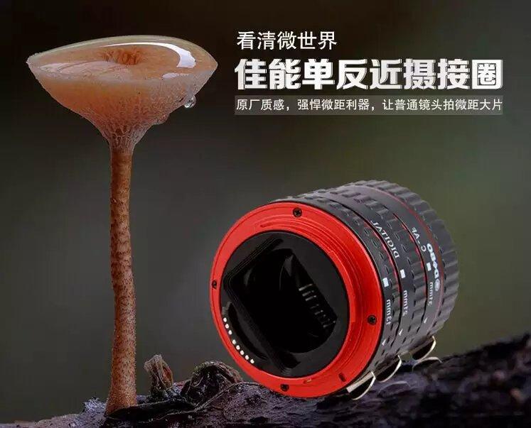 佳能EOS金属自动对焦近摄转接环 单反相机微距近摄接圈批发