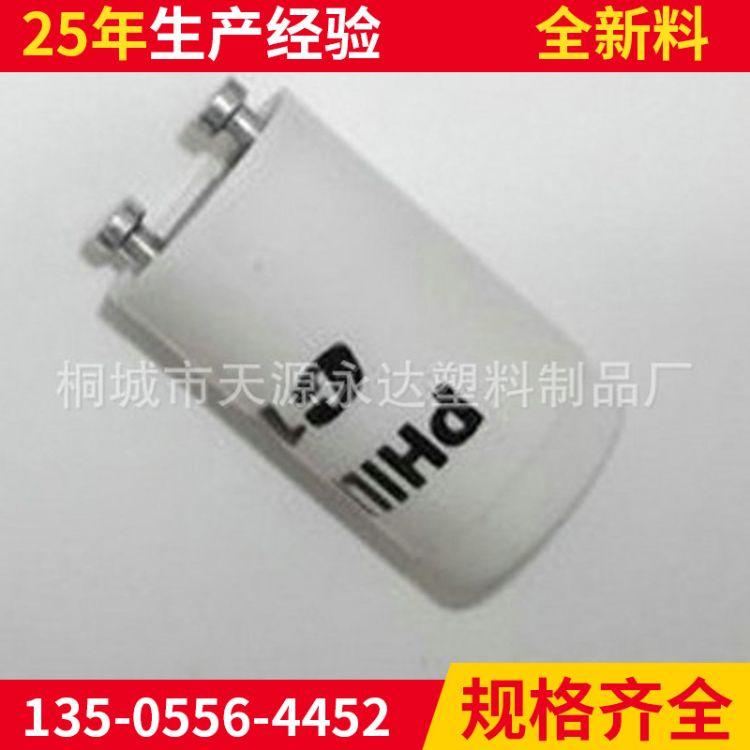 厂家直销 环保型平泡启辉器 冲压环保启辉器 荧光灯启辉器