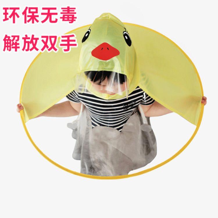 微商抖音同款小黄鸭飞碟雨衣雨天神器宝宝飞碟帽男女儿童斗篷雨帽