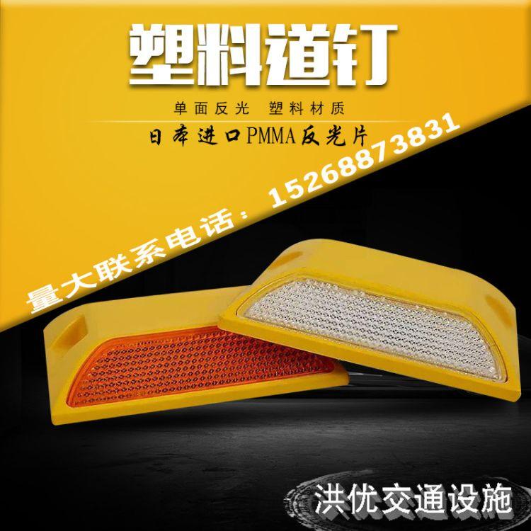 厂家直销 单双面塑料道钉 路标钉反光塑料道钉路标 交通设施工程