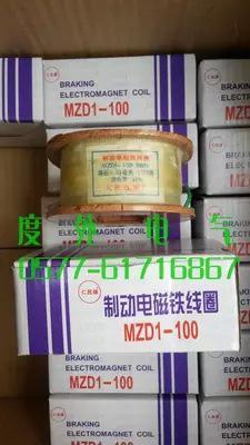 上海人民 制动电磁铁线圈MZD1-100A 220V/380V 24小时通电型质优价廉