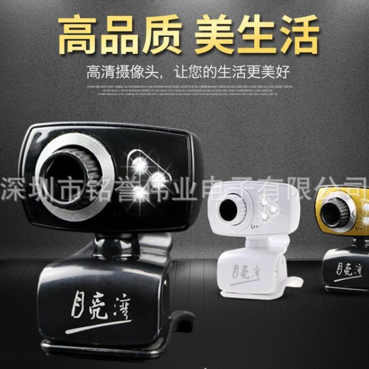 厂家直销特价台式电脑摄像头笔记本夹子通用夜视麦克风视频亚马逊