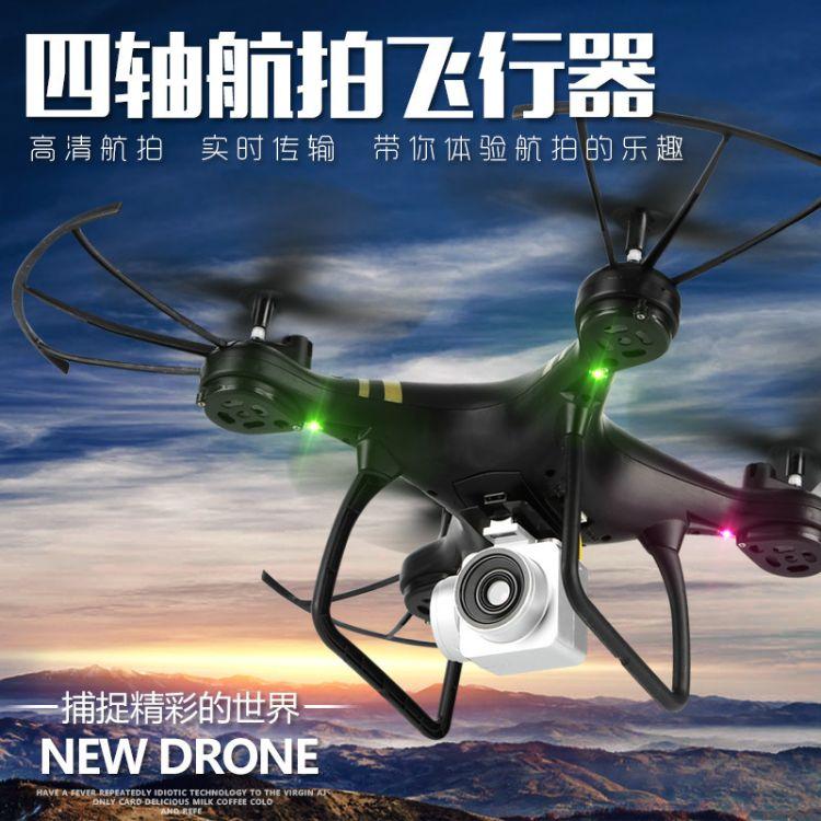 高清航拍无人机遥控飞机直升飞机四轴飞行器耐摔充电航模儿童玩具