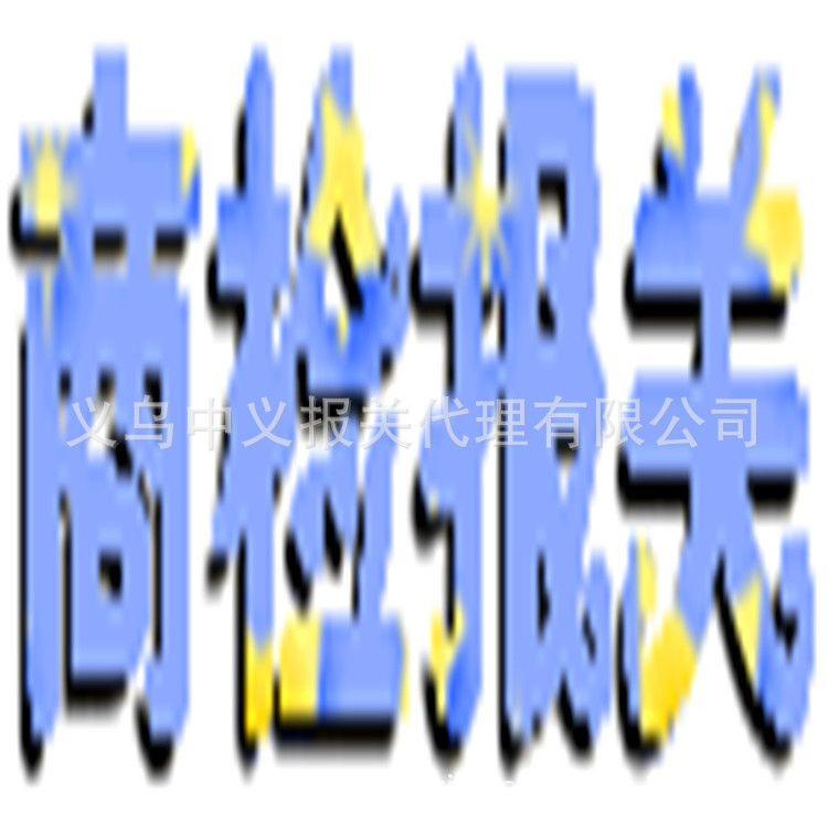代理竹木制品商检 木制工艺品商检 木制装饰品商检 商检熏蒸买单