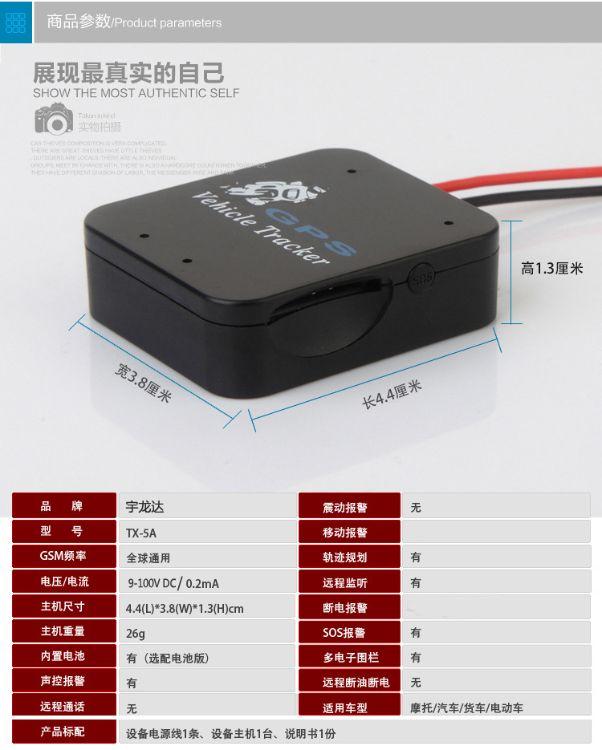 TX-5A汽车定位摩托车定位电动车定位跟踪器GPS定位器追踪器防盗器