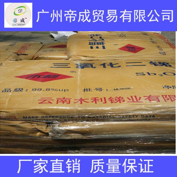 供应原装正品云南木利三氧化二锑998