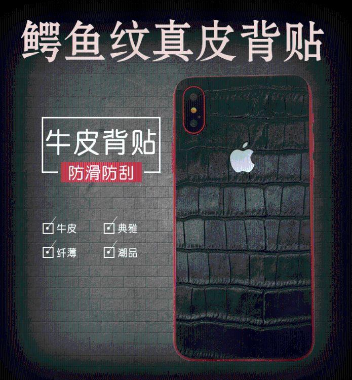 适用苹果X手机保护壳保护套鳄鱼纹头层牛皮背贴iPhoneXsMax后盖贴