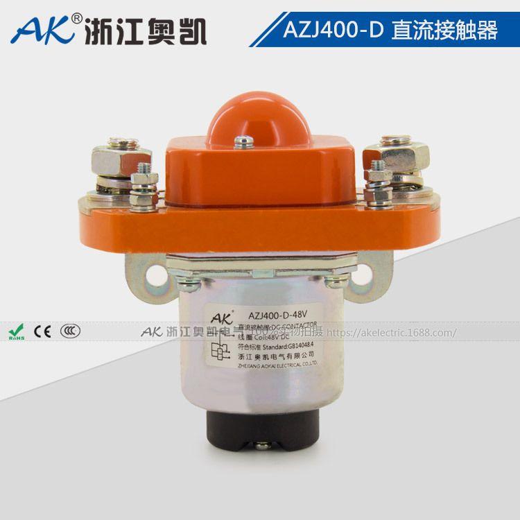 AK/奥凯直销 AZJ400D/MZJ400A直流电磁接触器 电动汽车继电器