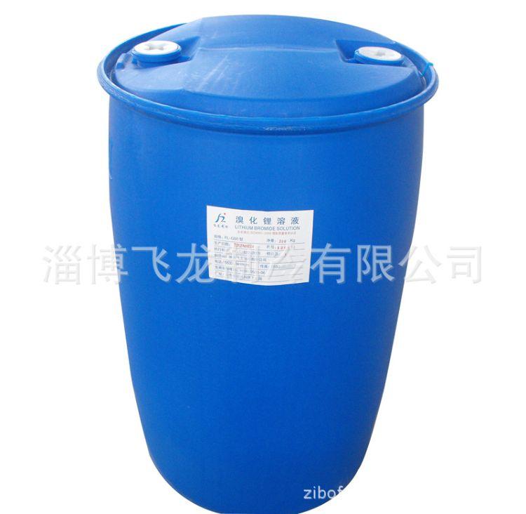莱芜  泰安厂家批发溴化锂溶液  溴化锂维修  溴化锂