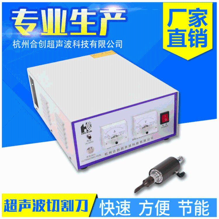 超声波布料切割机 超声波面料分切  裁剪机  切割封边  合创生产厂家