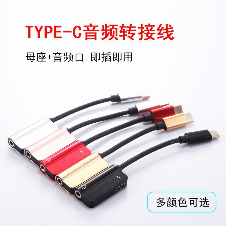 Type-c二合一音频转接线 通话听歌二合一耳机转接线 type-c转接头