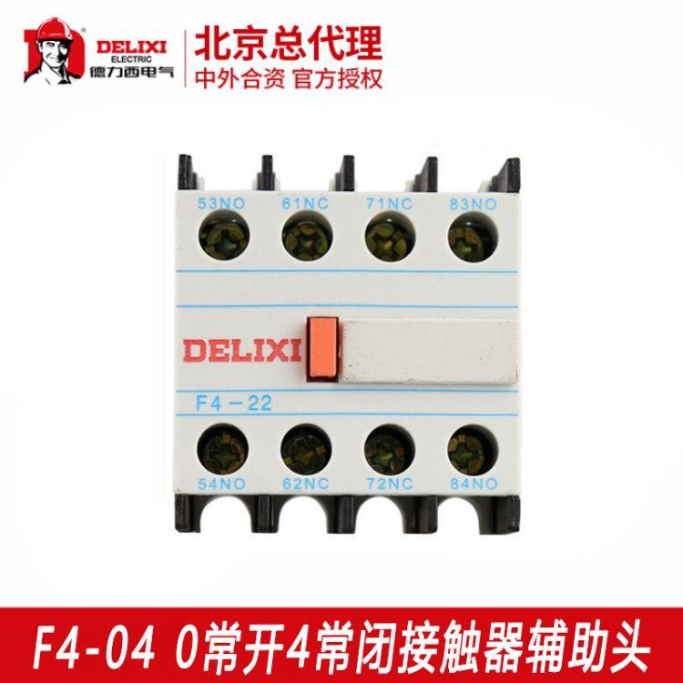 接触器辅助触头F4-04 0常开4常闭接触器顶部辅助触头适用cjx2德力西电气批发零售