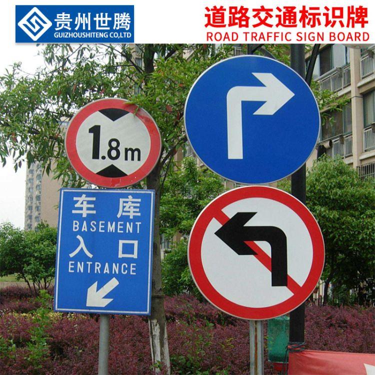 贵州标示牌标识牌定制生产交通安全标志牌急转弯牌批发公路指示牌厂家