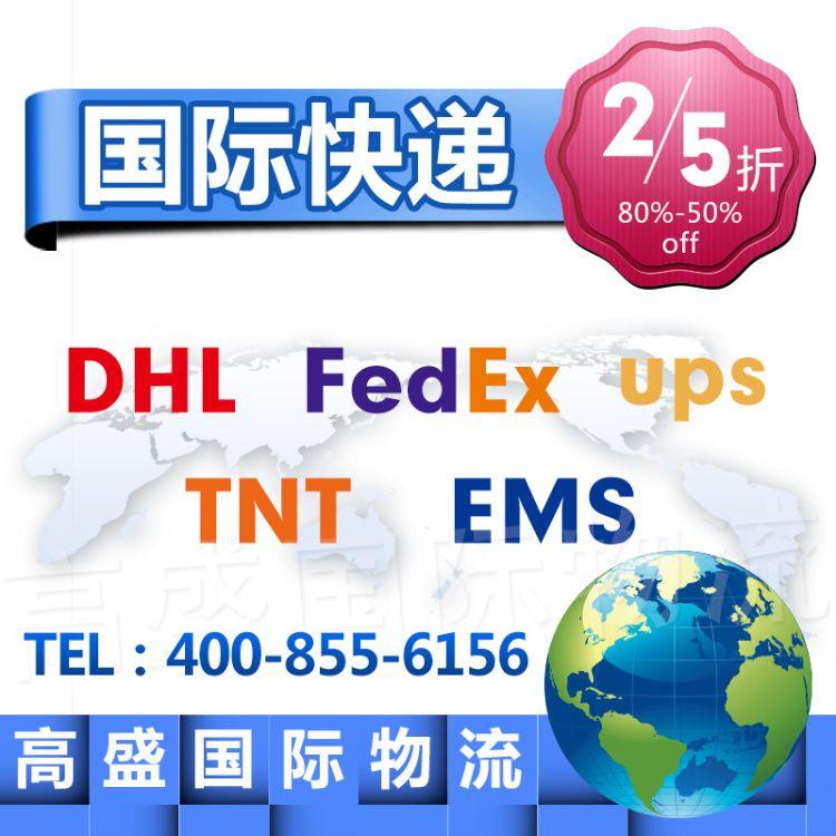 中国发包裹到意大利DHL西班牙日本EMS瑞典FedEx的国际快递