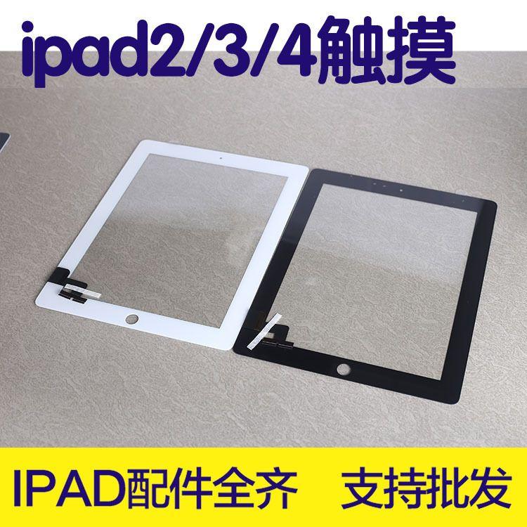 手机显示屏幕 厂家直销总成显示屏幕 液晶ipad平板触摸外屏批发