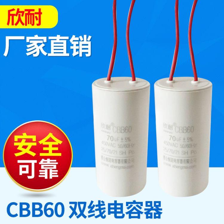 厂家直销 CBB60圆柱形双线电容器洗衣机启动电容 环氧树脂双线电