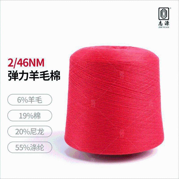志源纺织 新品上市2/46NM弹力羊毛棉 立体卷曲现货供应