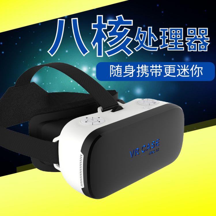 新款迷你vr一体机 3d虚拟现实眼镜 VR CASE RK A2 VR眼镜