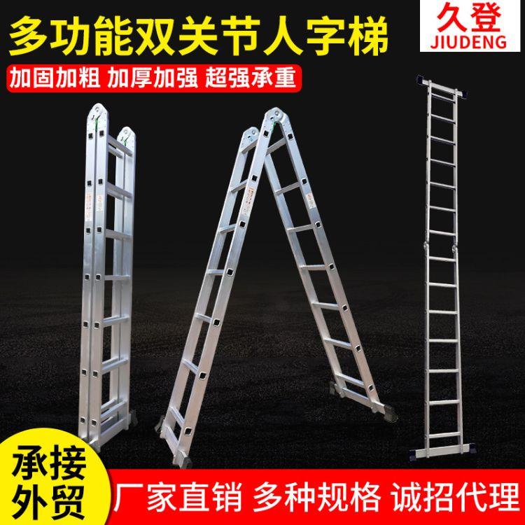 多功能双关节人字梯 铝合金折叠人字梯直梯 加厚大关节固杆人字梯