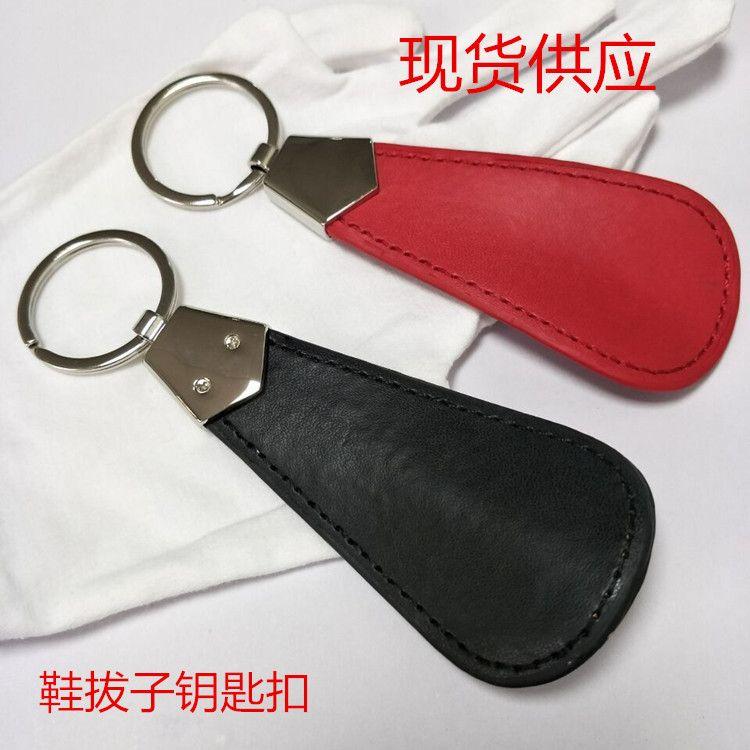 厂家供应现货鞋拔子钥匙扣赠品便携式鞋拔钥匙扣挂件包邮