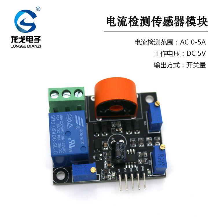 龙戈电子 电流检测传感器模块AC 5A量程短路保护过流保护开关量