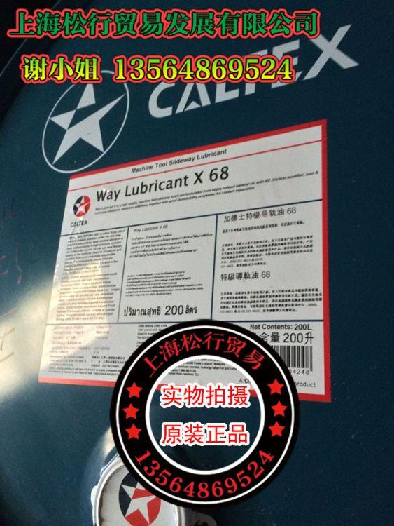 加德士32号导轨油加德士特级机床导轨油32#way lubricant X32