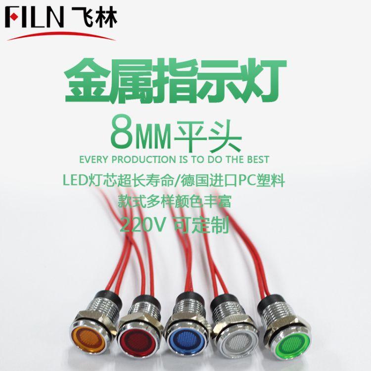 8mm金属指示灯  短款底座 平头信号灯 设备专用指示灯