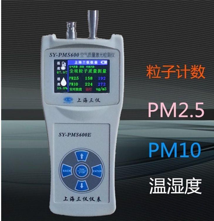 空气质量检测仪 PM2.5 PM10数值检测 甲醛质量检测设备