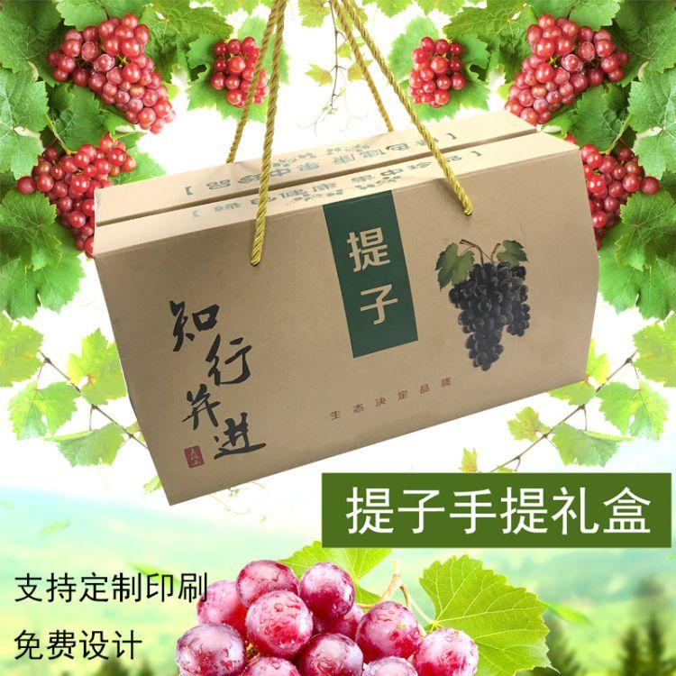 厂家直销水果礼盒包装盒 高档手提礼盒 瓦楞纸纸盒子定做