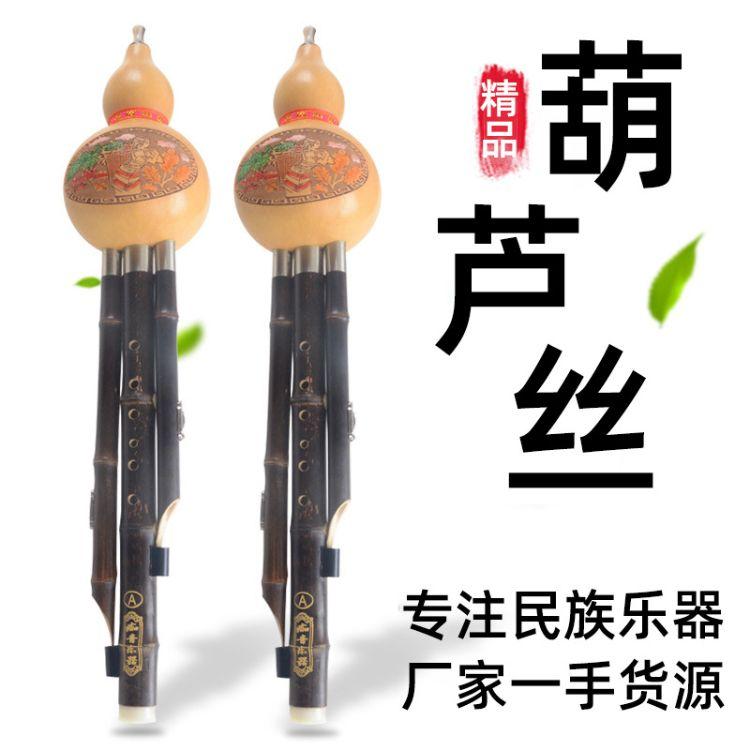 葫芦丝吹奏乐器 -调-三音白铜梅花扣 葫芦丝乐器店厂家直销