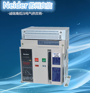 苏州良信电器NPW1-3200 4P  抽屉式万能式断路器厂家直销