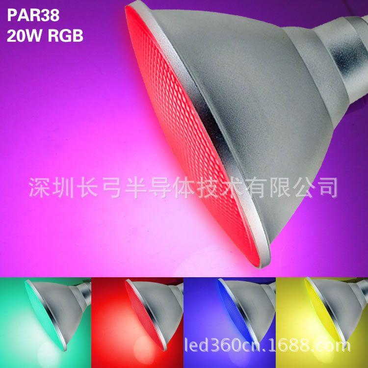 亚马逊热款PAR38RGB20W射灯LED七彩草坪灯合金铝IP65防水现货