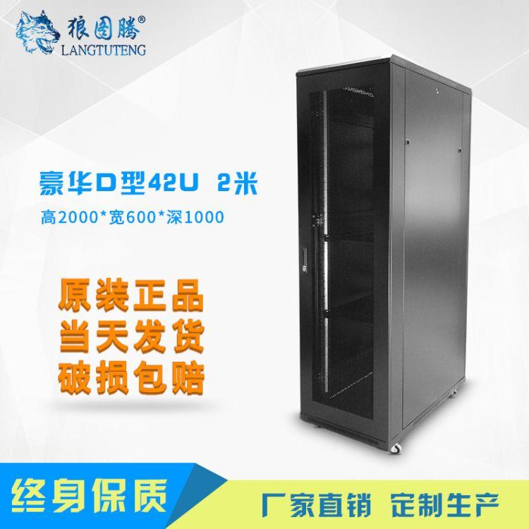 四川贵州狼图腾D6142U豪华型网络2米服务器机柜600*1000厂家直销
