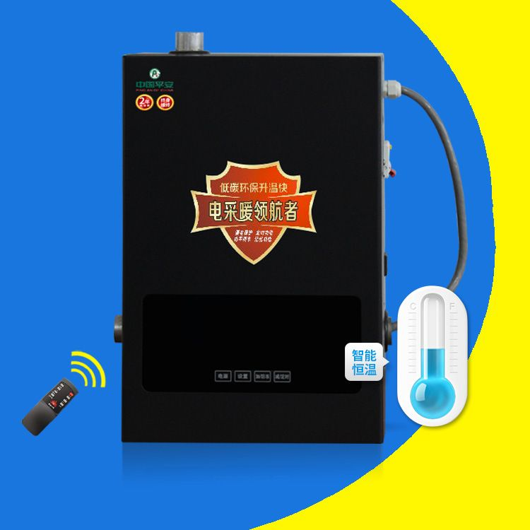供应煤改电采暖炉家用电锅炉智能变频取暖器壁挂式节能供暖设备
