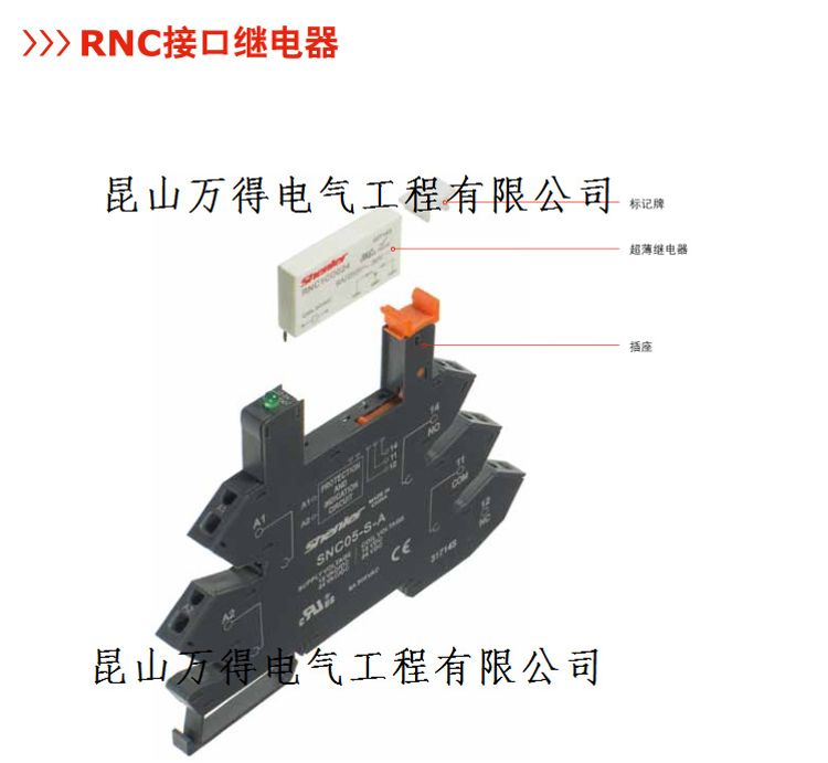 SHENLER 申乐 RNC 现货直销接口继电器 质量保障 欢迎咨询