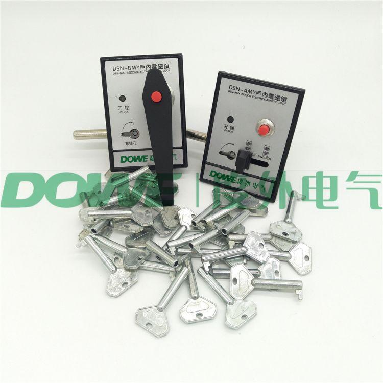 DOWE 度外高压柜电磁锁钥匙DSN-BMY/Z DSN-AMY/Z DSN-Y/Z成套柜电磁锁钥匙