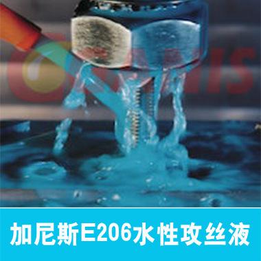 水性攻牙切削液E206水性多功能攻牙油找生产厂家加尼斯攻牙油