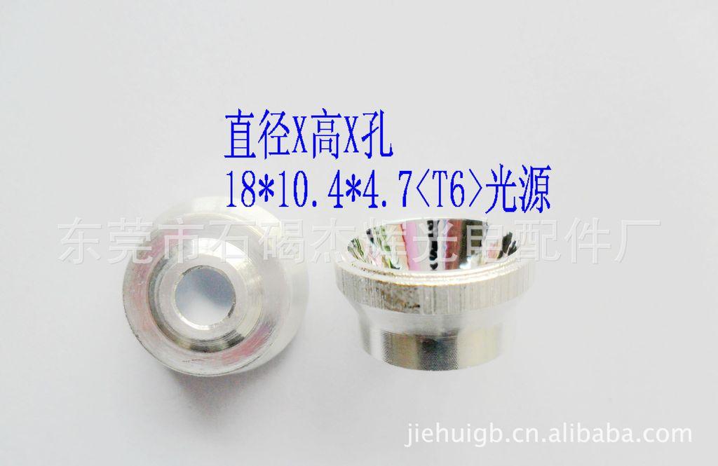 led反光杯 手电筒厂家  灯杯外壳 聚光灯套件 led聚光杯