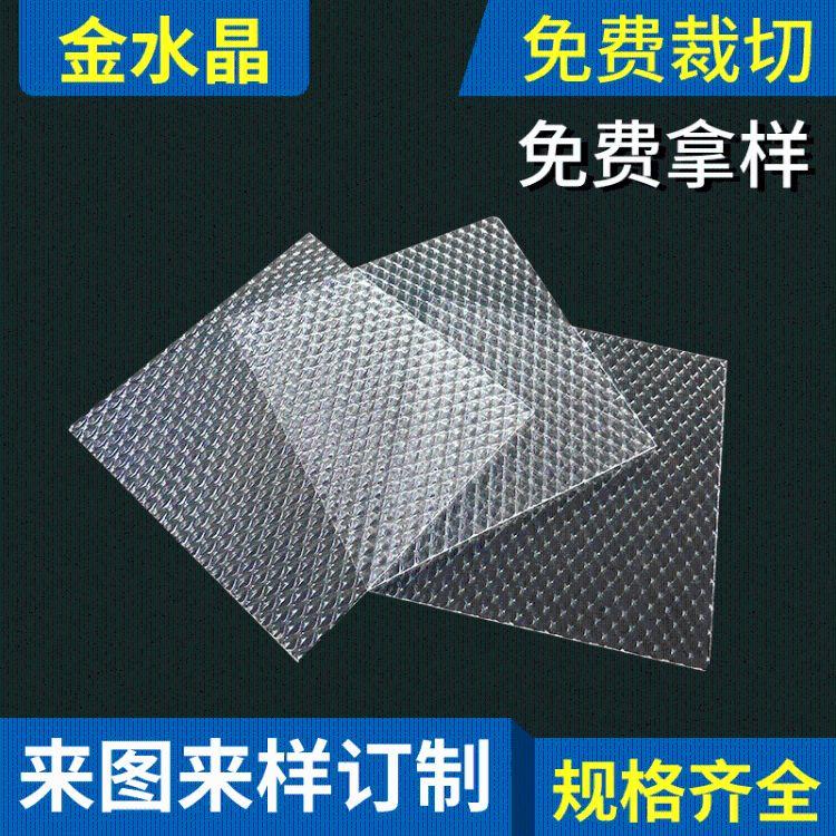 定制PS白底蓝底有机板 深花棱晶扩散板 ps菱晶塑料板有机玻璃板