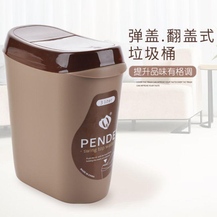 迷你桌面垃圾桶 三色可选 日系风格 按压式垃圾桶 翻盖 3升