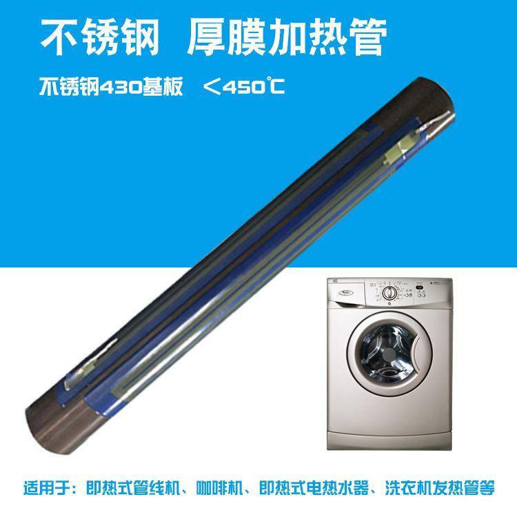 不锈钢干烧开水热水器 加热管 厚膜加热元器件 厂家定制加工4000W