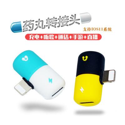 适用于苹果7胶囊转接头iPhone8X充电听歌二合一便携吃鸡神器药丸