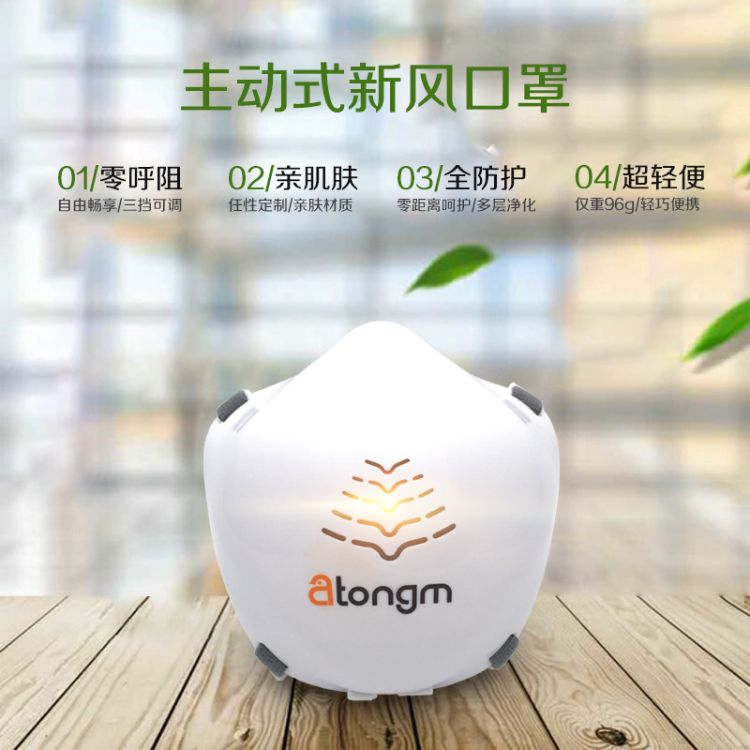 atongm电动空气口罩/不闷热防pm2.5北方必备防柳絮可OEM订制