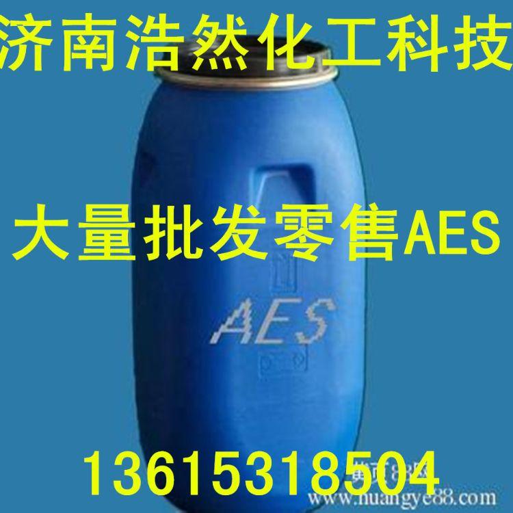 AES 乙氧基化烷基硫酸钠辽宁华兴 70%洗涤原料表面活性剂批发价