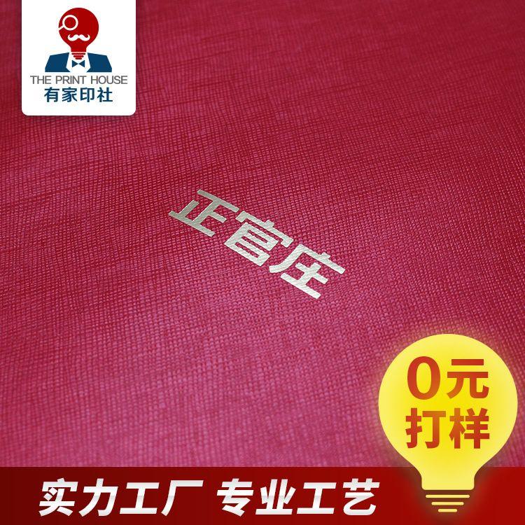 有家印社 上海高品质价格优惠来图印刷礼品盒 礼品盒印刷